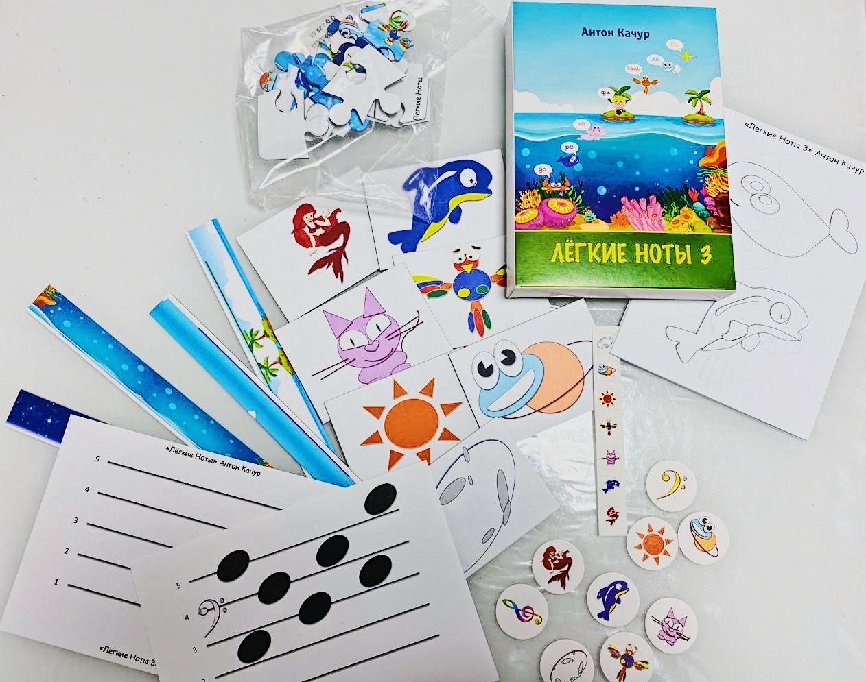Игровой практический набор Лёгкие Ноты - современные методы обучения нотной грамоте для начинающих